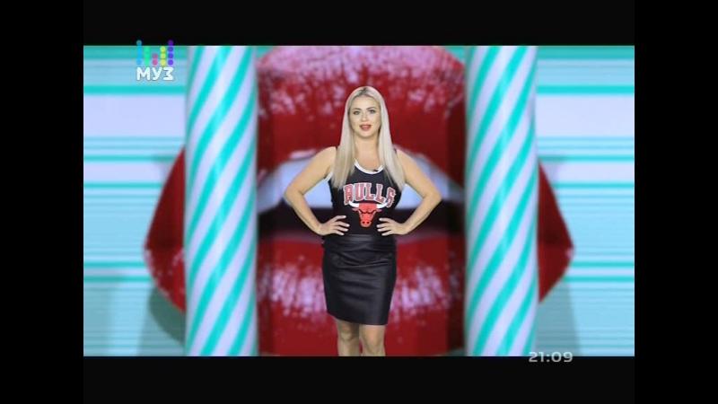 Хит-парад «10 Sexy» c Анной Семенович Муз-ТВ (Выпуск от 05.10.2017)