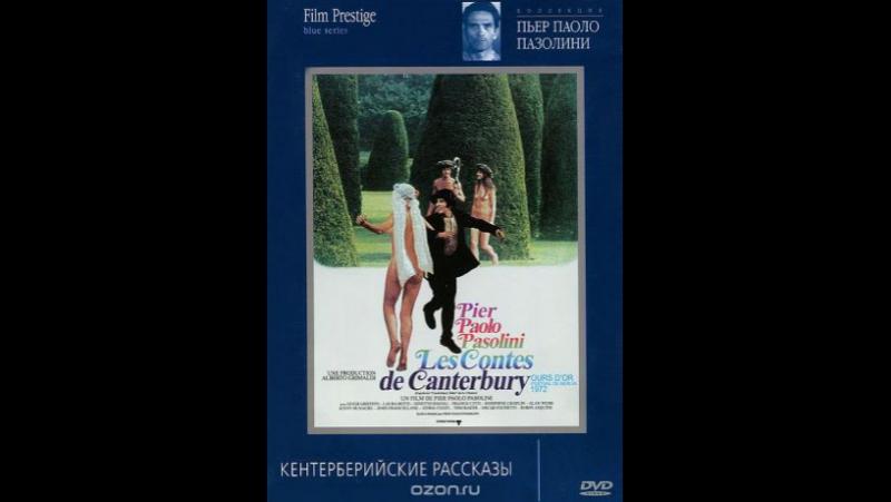 Кентерберийские рассказы (1972)
