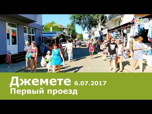 Джемете, Первый проезд 06.07.2017, Анапа Курорт Инфо