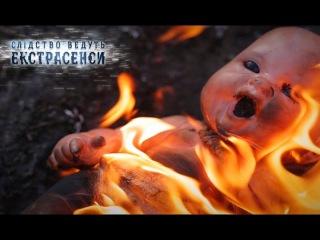 Ритуальное самоубийство — Слідство ведуть екстрасенси. Сезон 6. Выпуск 61 от 13.03.17
