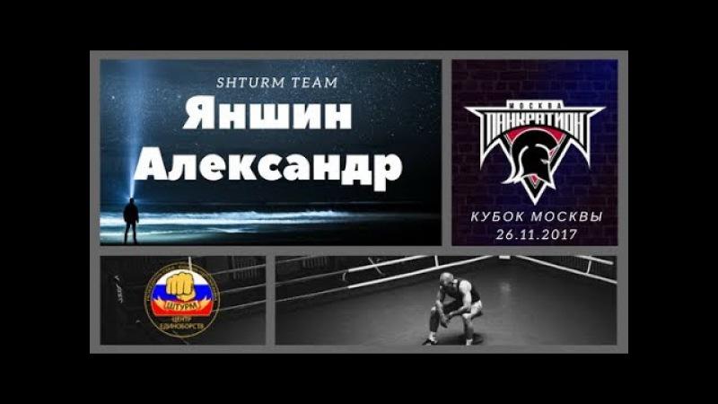 Яншин Александр Очаев Расул