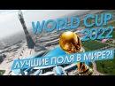 Наклбол и фристайл на поле Чемпионата Мира 2022 в Катаре Лучшие поля в мире Aspire Zone