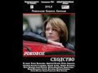 Роковое сходство(Смертельное сходство,Двойники) Фильм 2009 Криминальная драма