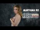 Марьяна Ро - Дисс На Ивангая ВАНЯПОКА Tanny Volkova