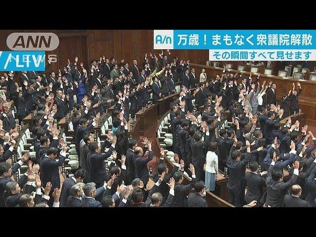 衆議院が解散 来月22日投開票へ 事実上の選挙戦へ(17/09/28)