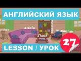 (SRp)Английский для детей и начинающих (Урок 27- Lesson 27)