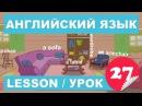 SRpАнглийский для детей и начинающих Урок 27- Lesson 27