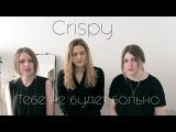 Kristina Si - Тебе не будет больно (Crispy cover)