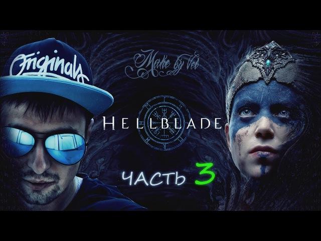 Hellblade Senua's Sacrifice: - Прохождение на русском [MAKE BY VEL] Часть - 3