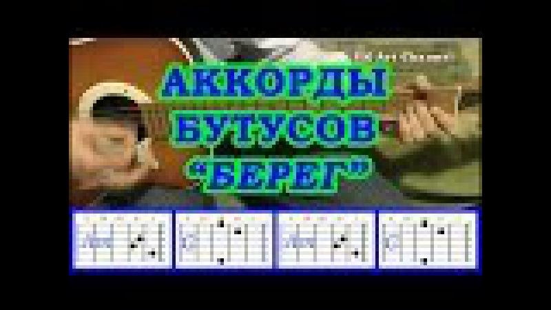 Аккорды Бутусов