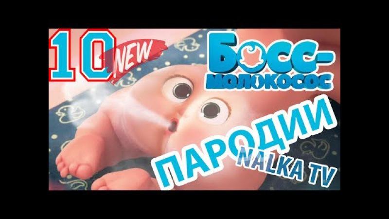 БОСС МОЛОКОСОС ПРИКОЛЫ 10: THE BOSS BABY CRAZINESS 10