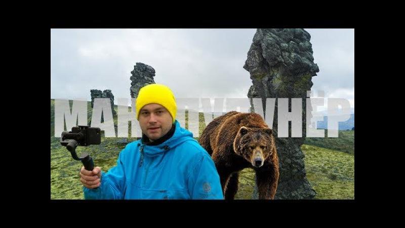 Поход на плато Маньпупунер. 7 чудес России. Новый маршрут 2017