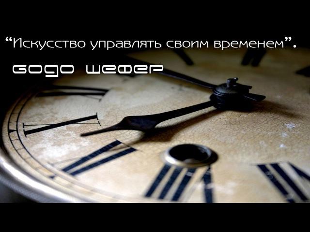 Искусство управлять своим временем - Бодо Шефер (АУДИОКНИГА)