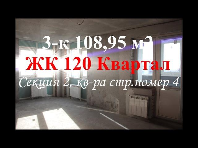 Трансгруз 3-комнатная квартира 108,95 м2, в ЖК 120 Квартал, секция 2, стр.№4, этаж 16, г. Са...