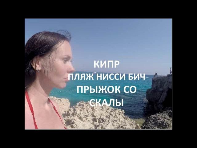 Кипр Пляж Нисси Бич Прыжок со скалы Пляжная дискотека