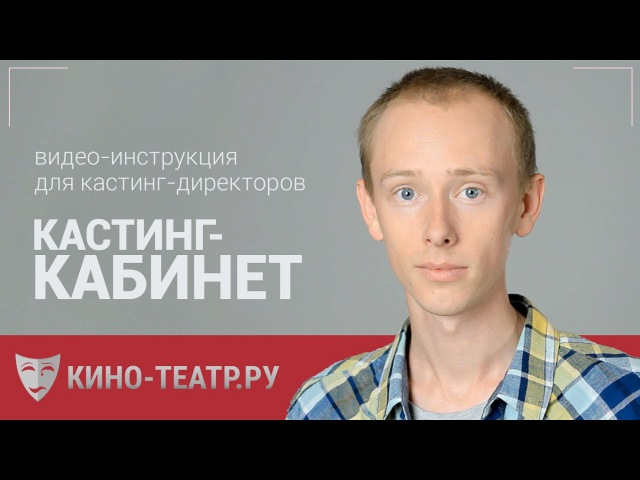Сайт кино-театр.ру | видео-инструкция для кастинг-директоров