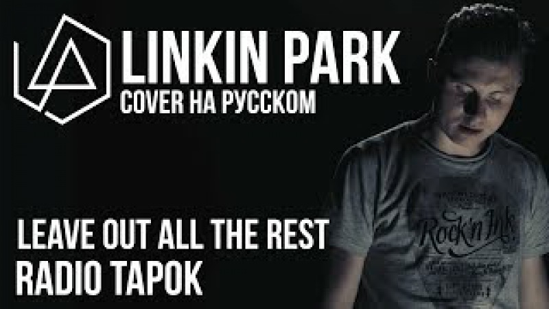 Linkin Park Leave Out All The Rest Cover by Radio Tapok на русском