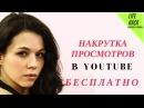 Накрутка просмотров на YOUTUBE канале Бесплатное продвижение