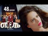 Отель Элеон -  6 серия 3 сезон - 48 серия - комедия HD