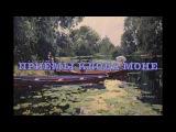 Приемы Клода Моне, 1 часть, импрессионизм, работа с фотоматериала, художник Артём...