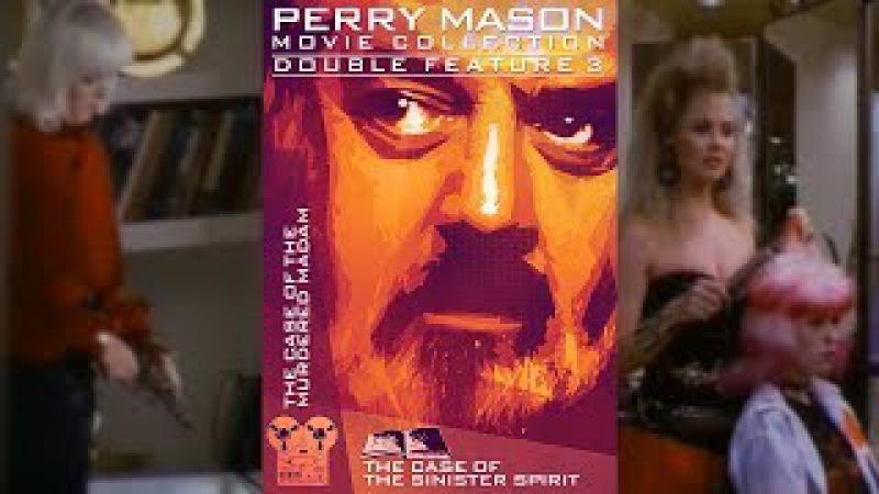 Перри Мейсон: Дело убитой сутенёрши. Оказалось, тело Сюзенн было