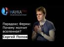 Сергей Попов - Парадокс Ферми: почему молчит Вселенная?