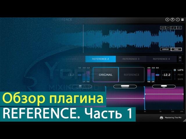 REFERENCE: обзор плагина. Часть 1 [Yorshoff Mix]