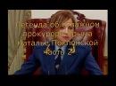 Легенда об отважном прокуроре Крыма Наталье Поклонской. Часть 2