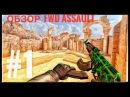 Обзор игры! Fwd Assault (Ранги в описании)