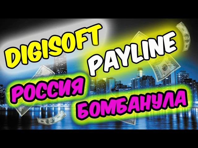 Digisoft Payline Как Россия взорвала Диджи Отзывы Заработок на Автомате