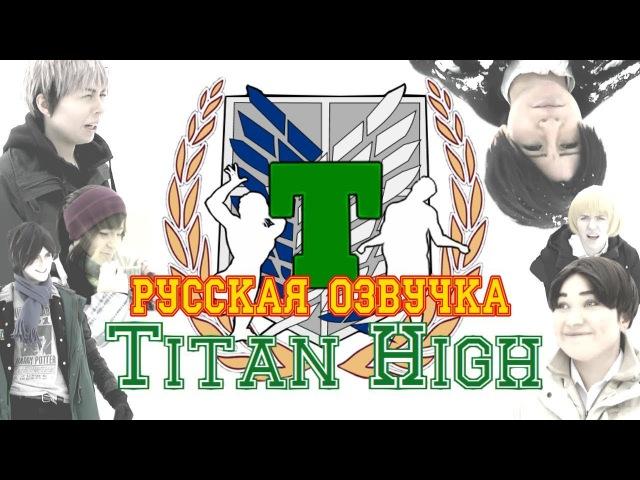 Adventures at Titan High|Приключения в старшей школе Титан русская озвучка