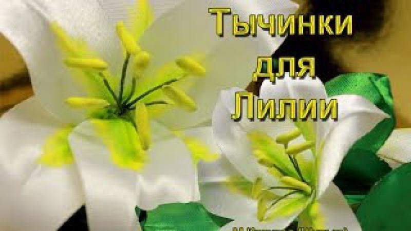 Тычинки для Лилии/(ENG SUB)/Stamens for a lily/ Марина Кляцкая