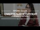 Смертельное оружие 9 серия 2 сезон Промо на русском