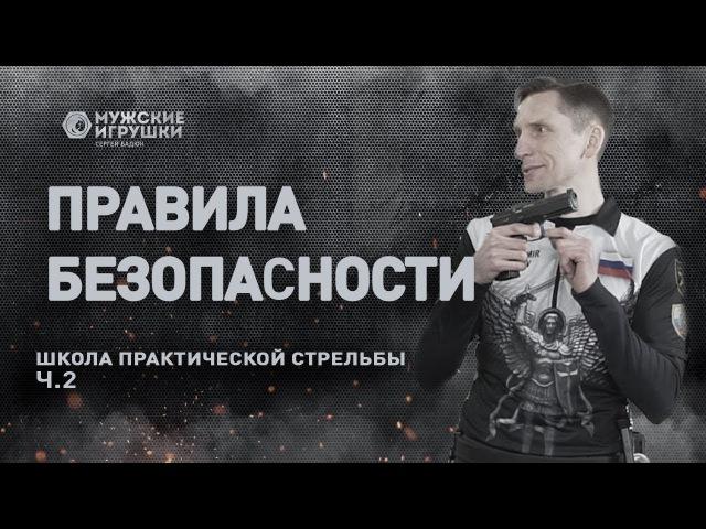 Правила безопасного обращения с огнестрельным оружием • Школа IPSC с Владимиром Титовым - 2