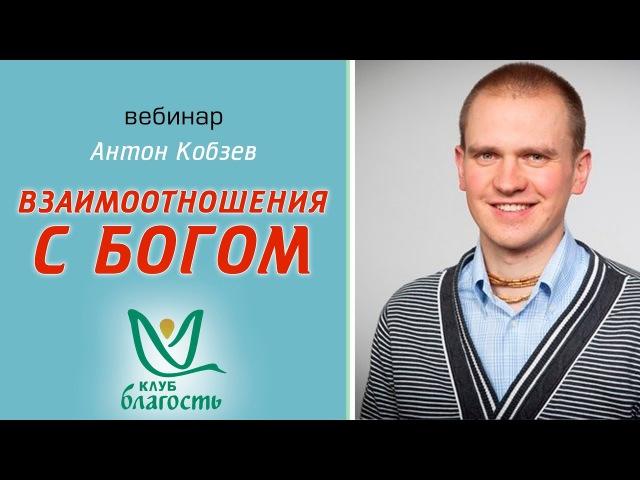 Антон Кобзев Взаимоотношения с Богом, Клубы Благость, 09.09.2017г