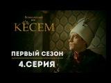 Великолепный век:Империя Кёсем__4 серия(Дубляж т/к