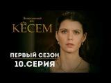 Великолепный век:Империя Кёсем__10 серия(Дубляж т/к