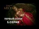 Великолепный векИмперия Кёсем__5 серияДубляж т/к Домашний