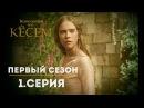 Великолепный векИмперия Кёсем__1 серияДубляж т/к Домашний