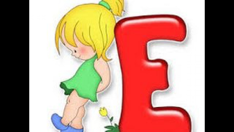 Буква Е Алфавит Начинаем изучать буквы от А до Я запоминаем