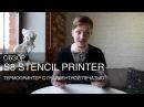Обзор S8 Stencil Printer — термопринтер с градиентной печатью!
