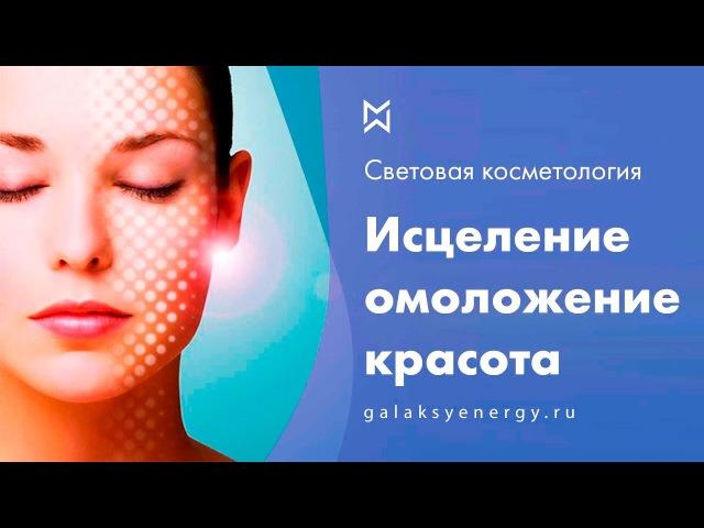 Сеанс омоложения. Световая косметология