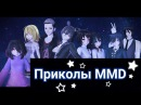 [MMD] Приколы (FNAF, BlackButler, BATIM, YouTube и т.д )