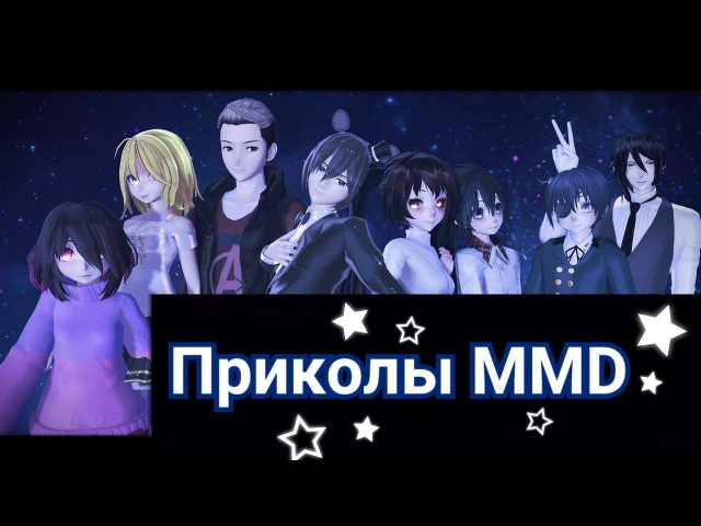 [MMD] Приколы (FNAF, BlackButler, BATIM, YouTube и т.д...)