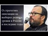 Станислав Белковский о стратегиях оппозиции на выборах разного уровня в России в последние годы