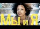 Фильм Мы и я / The We and the I (2012) — смотреть онлайн видео, бесплатно!