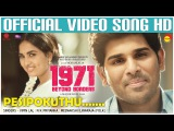 Pesipokuthu Official Video Song HD  1971 Beyond Borders  Allu Sirish  Srushti Dange  Major Ravi