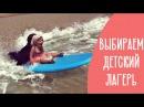 Детский отдых каникулы за границей, языковые лагеря, серфинг для детей Family is...