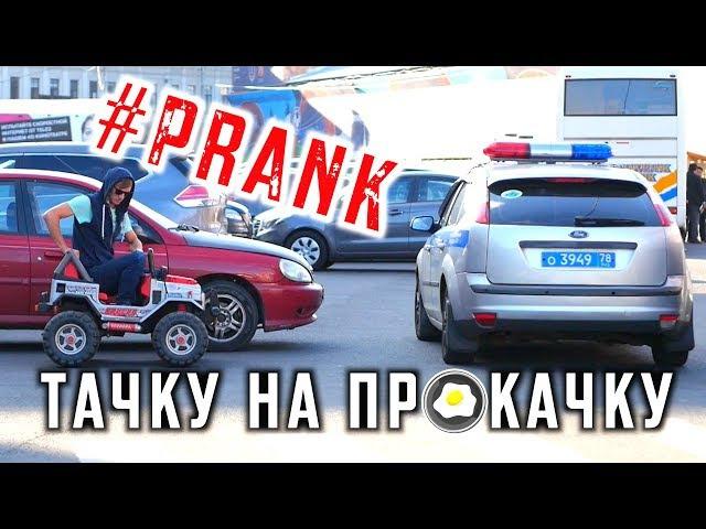 ПРАНК: ТАЧКУ НА ПРОКАЧКУ / ПИКАП НА ТАЧКЕ (Toy car prank) 40