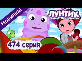 Лунтик 8 сезон 474 серия Похититель
